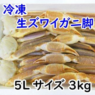 ◆送料無料◆冷凍 生ズワイガニ脚 5L 3kg