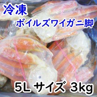◆送料無料◆冷凍 ボイルズワイガニ脚 5L 3kg
