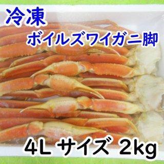 ◆送料無料◆冷凍 ボイルズワイガニ脚 4L 2kg