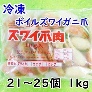 ◆送料無料◆冷凍 ボイルズワイガニ爪 1kg 21〜25個