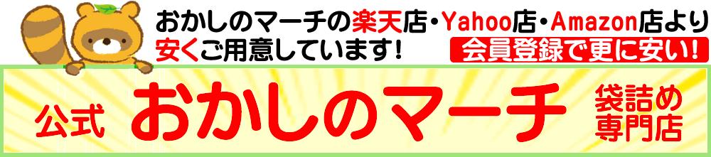 【公式】おかしのマーチ 袋詰専門店