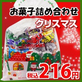 クリスマス袋 200円 お菓子 詰め合わせ (Aセット) 駄菓子 袋詰め おかしのマーチ (omtma0715)