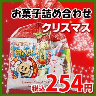 クリスマス袋 235円 お菓子 (Aセット) 駄菓子 袋詰め プレゼント 子供会 おかしのマーチ (omtma0730)