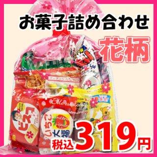 花柄袋 295円 お菓子 詰め合わせ (Aセット) 駄菓子 袋詰め おかしのマーチ (omtma0671)