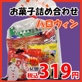 ハロウィン袋 295円 お菓子 詰め合わせ (Aセット) 駄菓子 袋詰め おかしのマーチ (omtma0672)