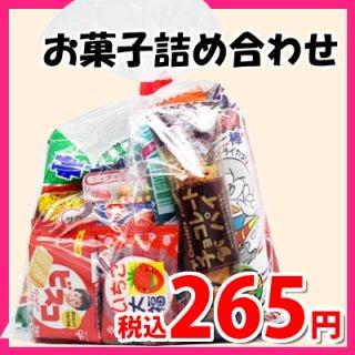 245円 お菓子 詰め合わせ (Bセット) 駄菓子 袋詰め おかしのマーチ (omtma0674)