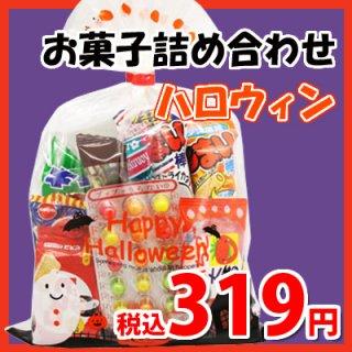 ハロウィン袋 295円 お菓子 詰め合わせ (Bセット) 駄菓子 袋詰め おかしのマーチ (omtma0676)