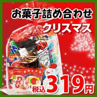 クリスマス袋 295円 お菓子 詰め合わせ (Bセット) 駄菓子 袋詰め おかしのマーチ (omtma0677)
