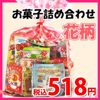 花柄袋 480円 お菓子 詰め合わせ (Bセット) 駄菓子 袋詰め おかしのマーチ (omtma0683)