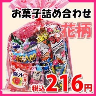花柄袋 200円 お菓子 詰め合わせ (Aセット) 駄菓子 袋詰め おかしのマーチ (omtma0713)
