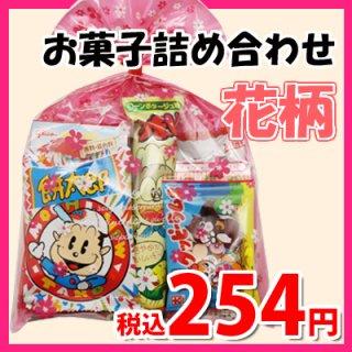 花柄袋 235円 お菓子 詰め合わせ (Aセット) 駄菓子 袋詰め おかしのマーチ (omtma0728)