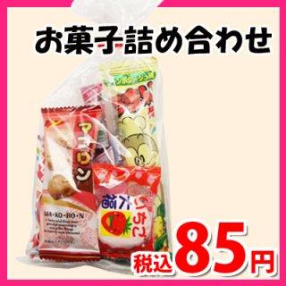79円 お菓子 詰め合わせ (Aセット) 駄菓子 袋詰め 景品 100円以下 おかしのマーチ (omtma0732)