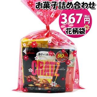 花柄袋 290円 グリコのお菓子 詰め合わせ 駄菓子 袋詰め おかしのマーチ (omtma0740)