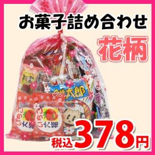 花柄袋 350円 お菓子10種13コ詰め合わせ (Cセット) 駄菓子 袋詰め おかしのマーチ (omtma0768)