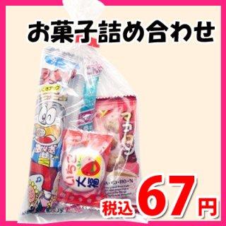 62円 お菓子 詰め合わせ 駄菓子 袋詰め 100円以下 景品 子供 おかしのマーチ (omtma5396)