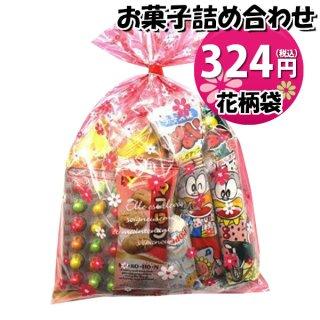 花柄袋 205円 お菓子 詰め合わせ 駄菓子 袋詰め おかしのマーチ (omtma5449)