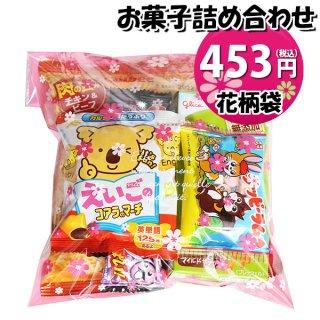 花柄袋 310円 お菓子 詰め合わせ 駄菓子 袋詰め おかしのマーチ (omtma5450)