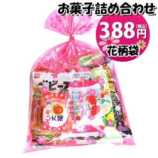 花柄袋 250円 お菓子 詰め合わせ (Aセット) おかしのマーチ (omtmafw250a)