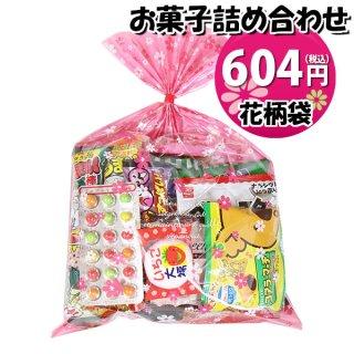 花柄袋 350円 お菓子 詰め合わせ (Aセット) おかしのマーチ (omtmafw350a)