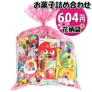 花柄袋 350円 お菓子 詰め合わせ (Bセット) おかしのマーチ (omtmafw350b)