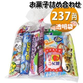 220円 お菓子 詰め合わせ 袋詰め おかしのマーチ (omtma5651)