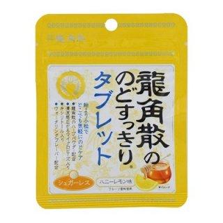 龍角散 龍角散ののどすっきりタブレット ハニーレモン味 10.4g 120コ入り (4987240618454c)