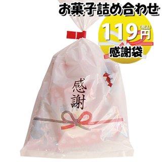感謝袋 110円 お菓子袋詰め合わせ(Cセット) おかしのマーチ (omtma5744)
