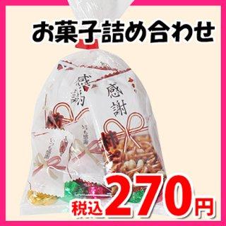 250円 感謝尽くし お菓子袋詰め合わせ(3種・計18コ) おかしのマーチ ( omtma5764)
