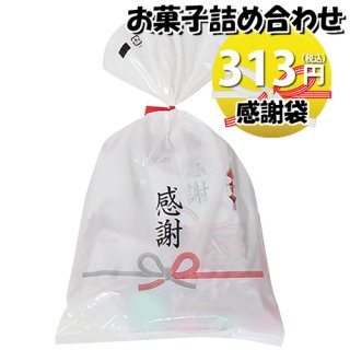 感謝袋 290円 感謝尽くし お菓子袋詰め合わせ(3種・計18コ) おかしのマーチ ( omtma5765)