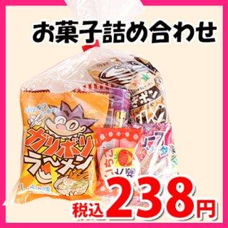 220円 お菓子 詰め合わせ(Aセット) 袋詰め(6種・計6コ) おかしのマーチ (omtma5773)