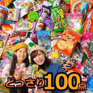 おかしのマーチ 駄菓子100個セット (omtma5921)