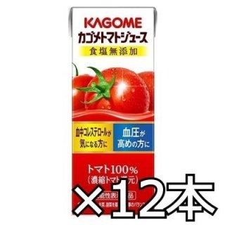 カゴメ トマトジュース 食塩無添加 200ml x 12本 (4901306024041h)