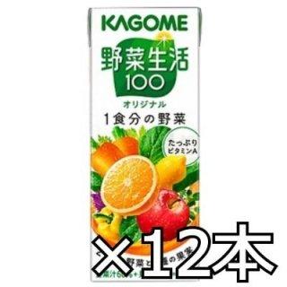 カゴメ 野菜生活100 オリジナル 200ml x 12本 (4901306044063h)