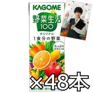 カゴメ 野菜生活100 オリジナル 200ml x 48本(2ケース)+クリアファイルおまけ (4901306044063wc)