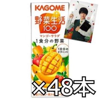カゴメ 野菜生活100 マンゴーサラダ 200ml x 48本(2ケース)+クリアファイルおまけ (4901306047262wc)