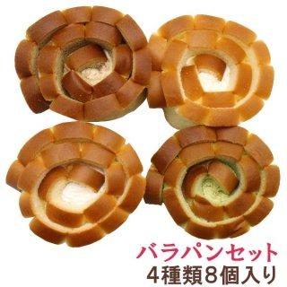(地域限定送料無料)なんぽうパン 島根のバラパン(4種・計8個)通販お取り寄せセット (omtma5322k)