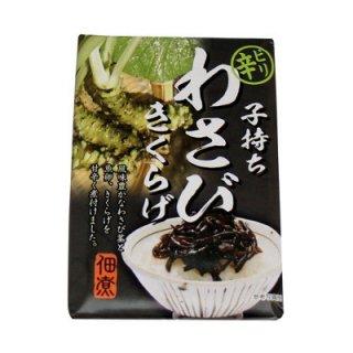 (単品) 森田製菓 子持ちわさびきくらげ 130g (4956427042856)