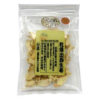 (全国送料無料)(単品) ほくよう 乾燥出西生姜 15g メール便 (4582167590397m)