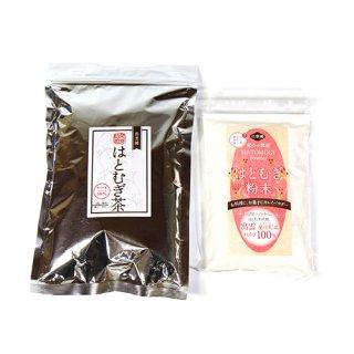 (全国送料無料) 島根県産はとむぎ茶・はとむぎ粉末セット(2種・2コ) よい食工房 おかしのマーチ メール便 (omtmb6150)