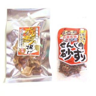 (全国送料無料) 広島名物 せんじ肉おつまみお試しセットE おかしのマーチ メール便 (omtmb6221)