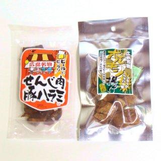 (全国送料無料) 広島名物 せんじ肉おつまみお試しセットB おかしのマーチ メール便 (omtmb6223)