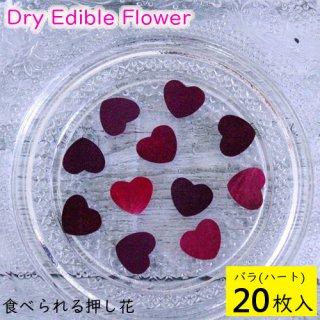 (全国送料無料)食べられる押し花 ドライエディブルフラワー  バラ(ハート型) 20枚入り 食用花 ドライフラワー  メール便(omtmb6257)