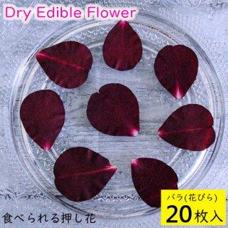 (全国送料無料)食べられる押し花 ドライエディブルフラワー  バラ(花びら) 20枚入り 食用花 ドライフラワー  メール便(omtmb6258)