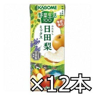 カゴメ 野菜生活100 日田梨ミックス195ml x 12本 (4901306006771h)