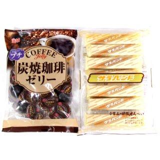 (全国送料無料) プチ炭焼珈琲ゼリー&サラバンドセット おかしのマーチ メール便 (omtmb6333)