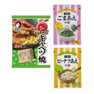 (全国送料無料) おいしく野菜も食べよう!ご飯セット A (3種・計3個) おかしのマーチ メール便 (omtmb6538)