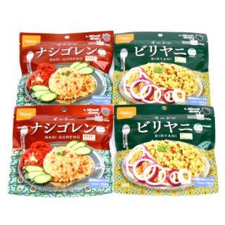 (全国送料無料) 長期保存食アルファ米 非常食防災用品 尾西 ビリヤニ・ナシゴレンセット (2種・計4個) おかしのマーチ メール便 (omtmb6531)