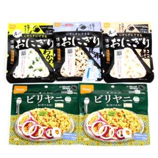 (全国送料無料) 長期保存対応 非常食防災用品 ビリヤニ・携帯おにぎり(鮭・わかめ・こんぶ)セット (4種・計5個) おかしのマーチ メール便 (omtmb6558)