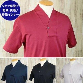 【Kimono-Factory nono】 襦袢衿シャツ 半袖タイプ
