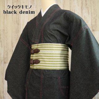 クイックデニム着物 〜ブラック〜